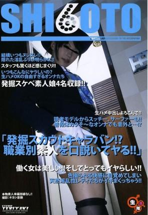 SHI6OTO Vol.18 発掘スカウトキャラバン!? 職業別素人を口説いてヤる!!