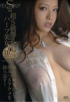 S Model 09 : 花井メイサ