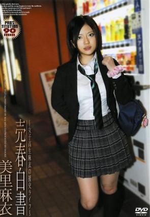 サスケジャム Vol.1 売春白書 : 美里麻衣