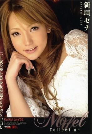 レッドホットジャム Vol.159 モデルコレクション : 新垣セナ