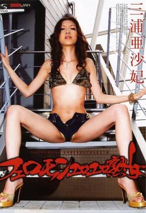 サスケジャム Vol.2 フェロモンエロエロ熟女 : 三浦沙紀