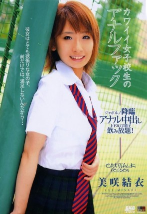 キャットウォーク ポイズン 30 : 美咲結衣