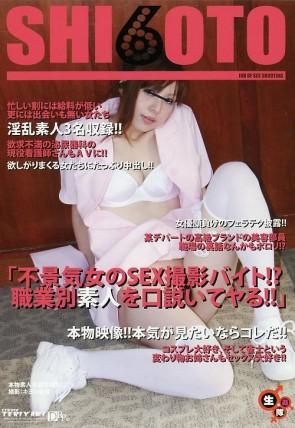 SHI6OTO Vol.20 不景気女のSEX撮影バイト!?職業別素人を口説いてヤる!!