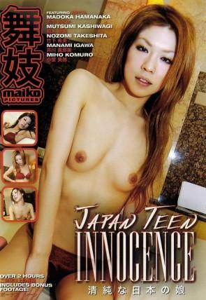 清純な日本の娘