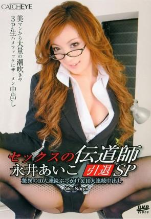セックスの伝道師 引退SP : 永井あいこ