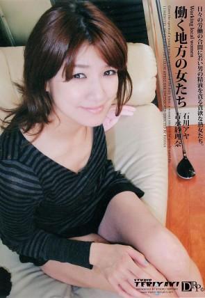 働く地方の女たち : 石川アヤ 吉永紗理奈