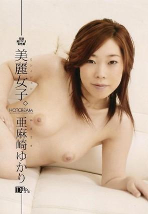 ホットクリーム 美麗女子。: 亜麻崎ゆかり