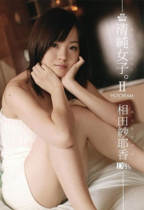 ホットクリーム 清純女子 II : 相田紗耶香