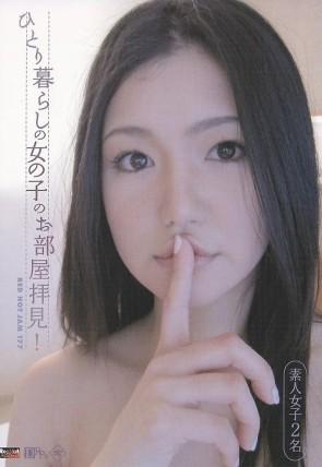 レッドホットジャム Vol.177 ひとり暮らしの女の子のお部屋拝見!