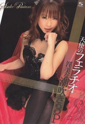 サスケプレミアム Vol.13 天使のフェラチオ淫美な3P! : 糸矢めい