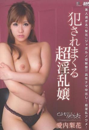 キャットウォーク ポイズン 42 : 愛内梨花
