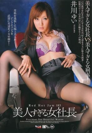 レッドホットジャム Vol.185 美しすぎる女社長 : 井川ゆい