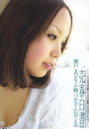 サスケジャム Vol.15 売春白書 005 : 瀬戸まひる