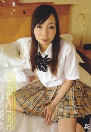 サスケジャム Vol.16 売春白書 006 : 菅野すみれ