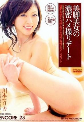 アンコール Vol.22 : 川本セリカ