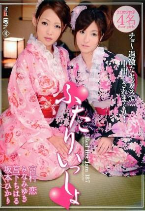 レッドホットジャム Vol.187 ふたりいっしょ : 宮村恋