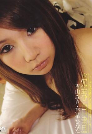 サスケジャム Vol.17 売春白書 008 : 青山みさ