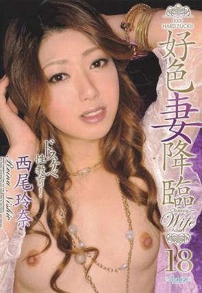 好色妻降臨 Vol.18 : 西尾玲奈
