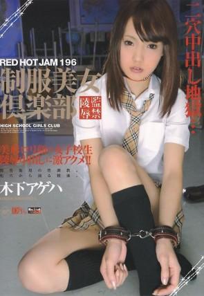 レッドホットジャム Vol.196 制服美女倶楽部 木下アゲハ
