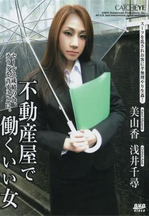 CATCHEYE Vol.33 不動産屋で働くいい女 : 美山香
