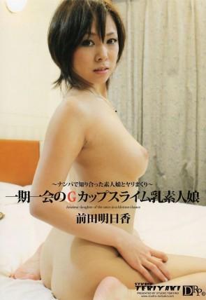一期一会のGカップスライム乳素人娘 : 前田明日香