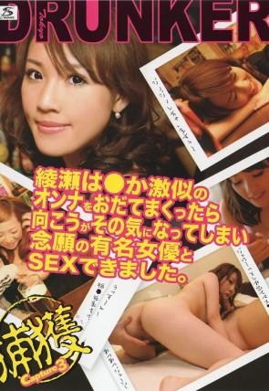サスケ X 10 捕獲 3!綾瀬は●か激似のオンナをおだてたら向こうがその気になってしまい念願の有名女優とSEXできました : 水沢えみり