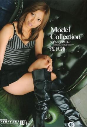 モデルコレクション : 浅見純