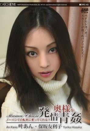 CATCHEYE Vol.43 発情奥様を青姦 : 叶あん・保坂友利子