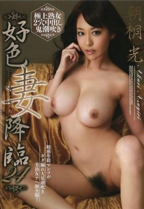 好色妻降臨 Vol.24 : 朝桐光