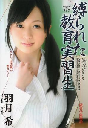レッドホットジャム Vol.217 : 羽月希