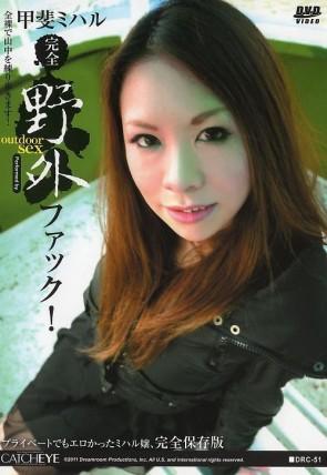 CATCHEYE Vol.51 完全野外ファック! : 甲斐ミハル