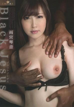 エンパイア Vol.3 ブラックジーザス : 雨宮琴音