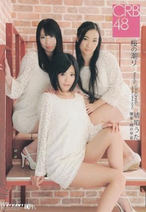 CRB48 桜の潮り : 琥珀うた