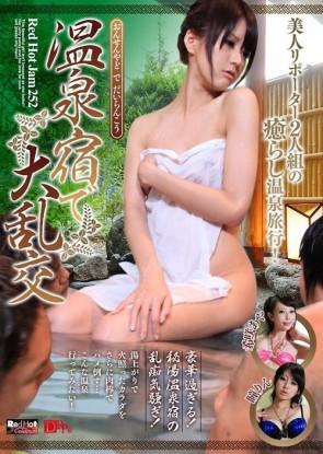 レッドホットジャム Vol.252 温泉宿で大乱交 : 希咲あや
