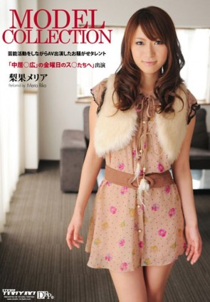 Model Collection : 梨果メリア