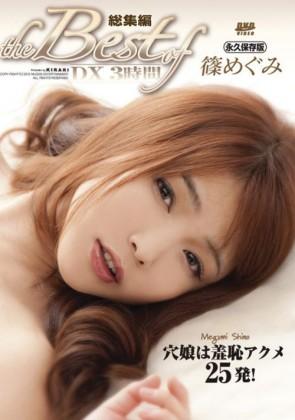 KIRARI 33 The Best of 篠めぐみ : 篠めぐみ