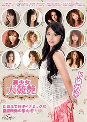 S Model DV 11 美少女大競艶 : 杏樹紗奈