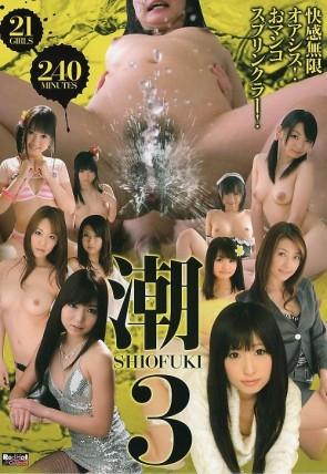 潮3 Shiofuki 3 : 朝桐光