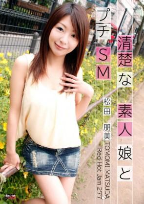 レッドホットジャム Vol.277 清楚な素人娘とプチSM : 松田朋美