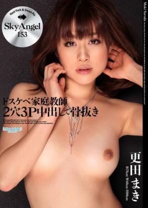 スカイエンジェル Vol.153 : 更田まき