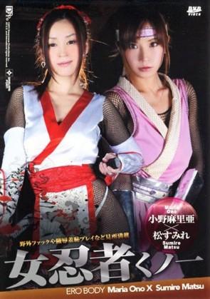 女忍者くノ一 : 小野麻里亜