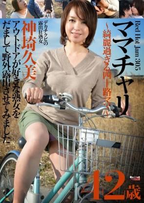 レッドホットジャム Vol.305 ママチャリ : 神埼久美