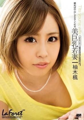 ラフォーレ ガール Vol.13 : 柚木楓