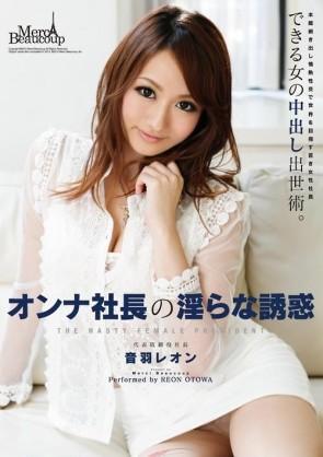 メルシーボークー 03 オンナ社長の淫らな誘惑 : 音羽レオン