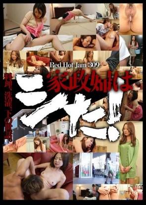 レッドホットジャム Vol.309 家政婦はシタ!: ささの遥