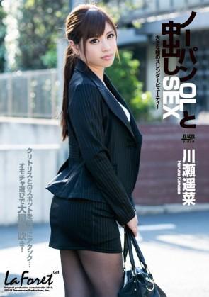 ラフォーレ ガール Vol.15 : 川瀬遥菜