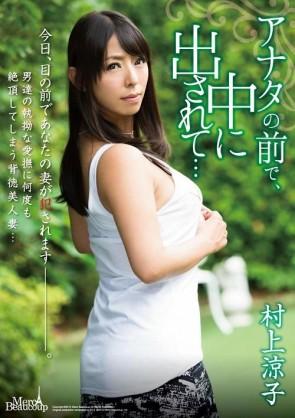 メルシーボークー 01 アナタの前で、中に出されて・・・ : 村上涼子