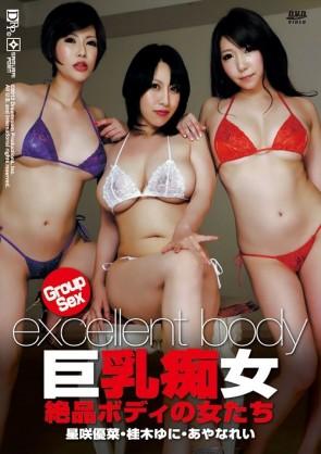 巨乳痴女絶品ボディの女たち : 星咲優菜