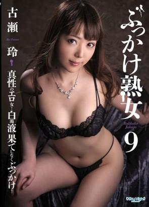 ぶっかけ熟女 Vol.9 : 古瀬玲