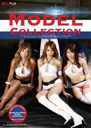 レッドホットジャム Vol.321 MODEL COLLECTION : 愛乃なみ